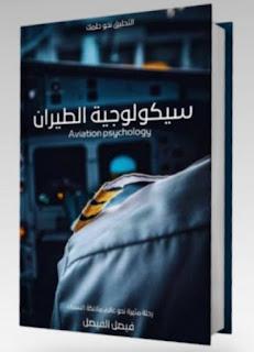 تنزيل كتاب سيكولوجية الطيران PDF فيصل الفيصل