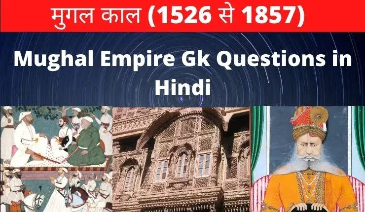 mughal empire gk questions in hindi