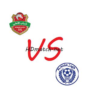 مشاهدة مباراة النصر وشباب الأهلي اون لاين اليوم تاريخ 17-1-2020 بث مباشر كأس الخليج العربي الإماراتي