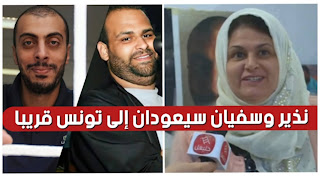 """بالفيديو / والدة نذير القطاري :""""أنا فرحانة برشا نذير وسفيان بخير.. وراجعين لتونس على قريب"""""""