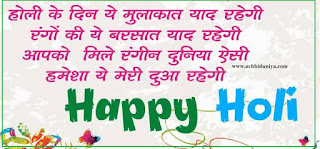 Happy-Holi-Love-Shayari
