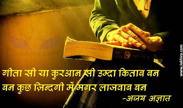गीता सी या कुरआन सी उम्दा किताब बन  बन कुछ ज़िन्दगी में मगर लाजवाब बन    जुगनू नही चिराग़ या फिर आफ़ताब बन  तारीकियो में नूर का तू इन्कलाब बन