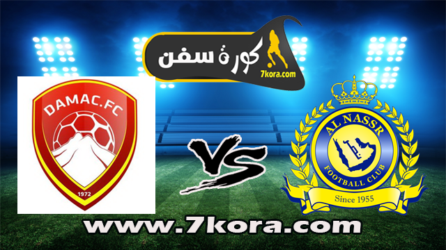 موعد مباراة النصر وضمك بث مباشر بتاريخ 24-12-2019 كأس خادم الحرمين الشريفين