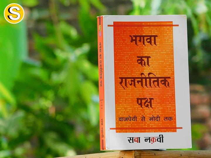 bhagwa-ka-rajnitik-paksha-saba-naqvi