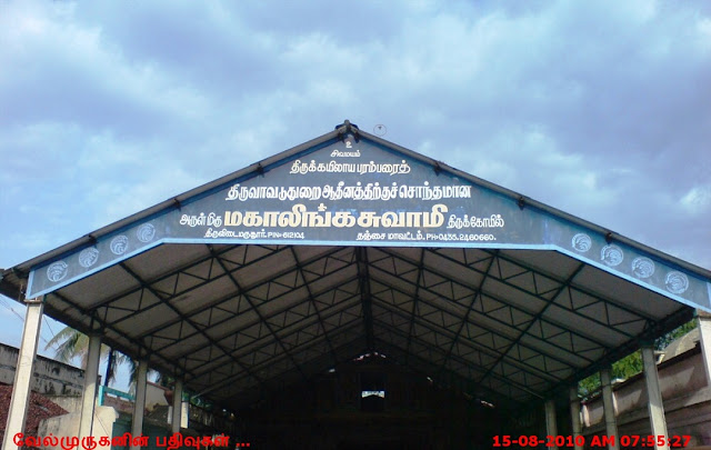 Sri Mahalinga Swamy Temple