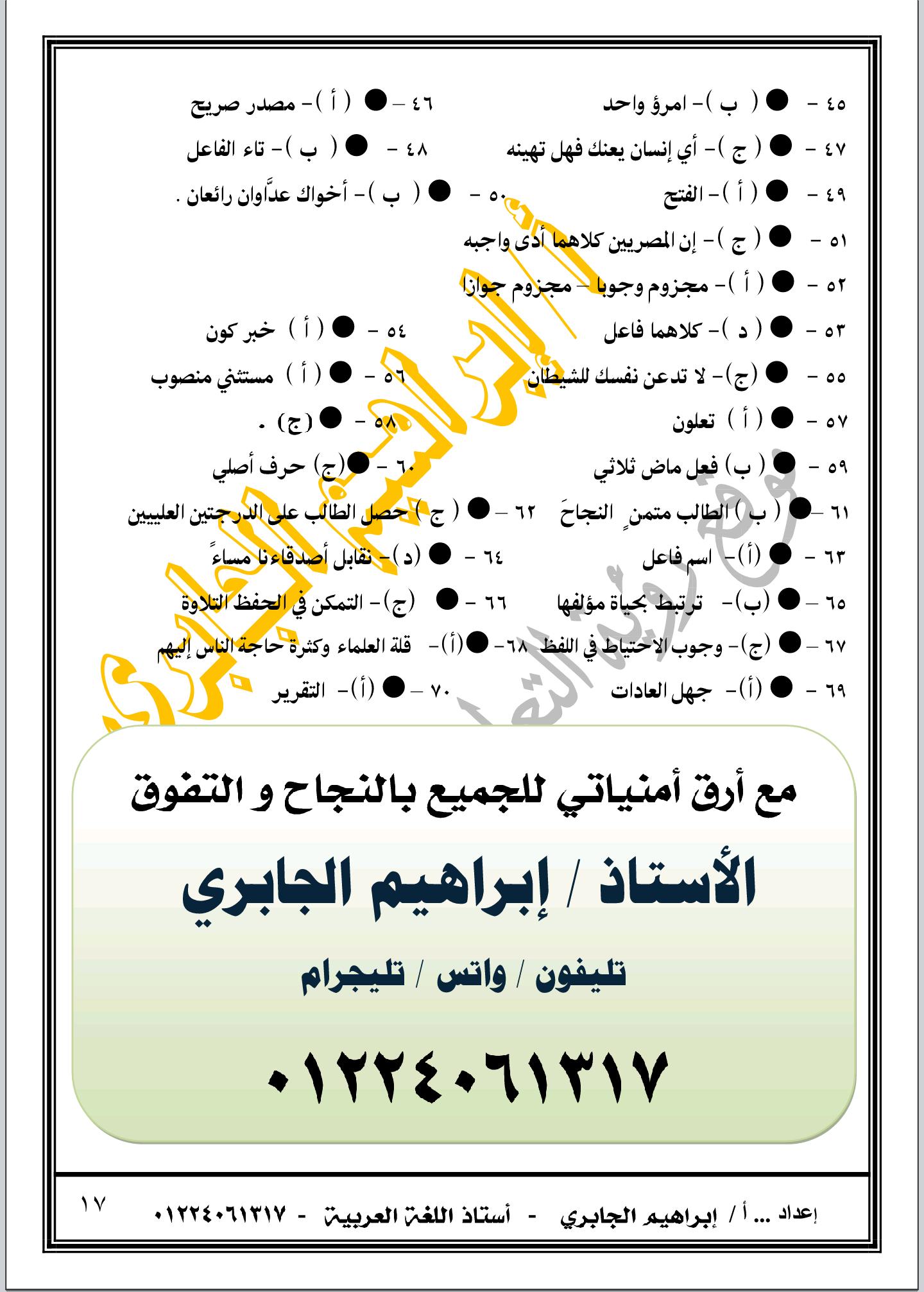 امتحان لغة عربية شامل للثانوية العامة نظام جديد 2021.. 70 سؤالا بالإجابات النموذجية Screenshot_%25D9%25A2%25D9%25A0%25D9%25A2%25D9%25A1-%25D9%25A0%25D9%25A4-%25D9%25A1%25D9%25A5-%25D9%25A0%25D9%25A1-%25D9%25A4%25D9%25A2-%25D9%25A1%25D9%25A3-1