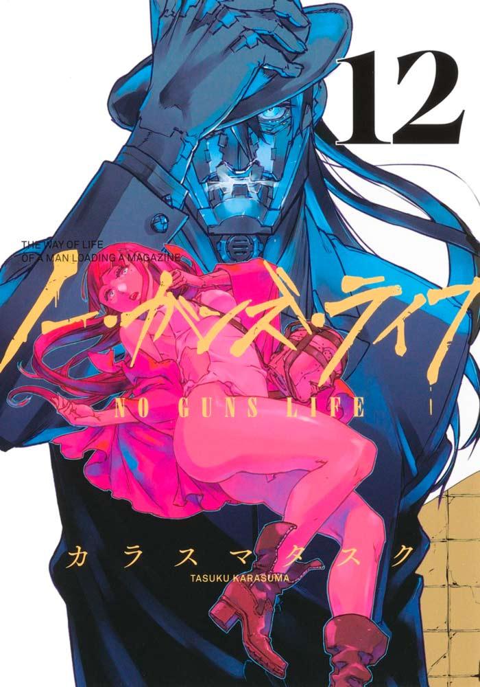 No Guns Life #12 manga - Tasuku Karasuma