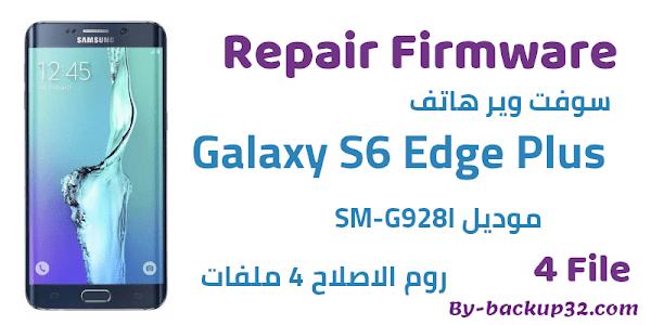 سوفت وير هاتف Galaxy S6 Edge Plus موديل SM-G928I روم الاصلاح 4 ملفات تحميل مباشر
