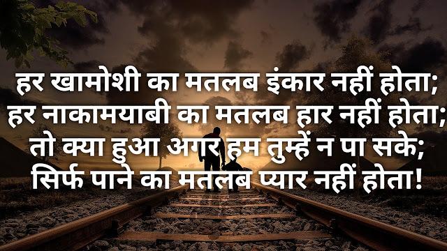 Latest Love Shayari in Hindi, True Love Status, Best Love shayari,love shayri, dilloveshayari, loveshayari in english, beautiful hindiloveshayari, sadloveshayari, hindi shayarilovesad, loveshayari image, loveshayari in hindi for boyfriend, sadloveshayari in hindi for girlfriend,