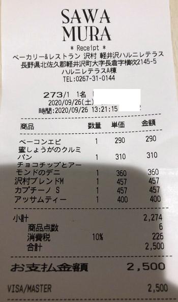 ベーカリー&レストラン 沢村 ハルニレテラス店 2020/9/26 飲食のレシート