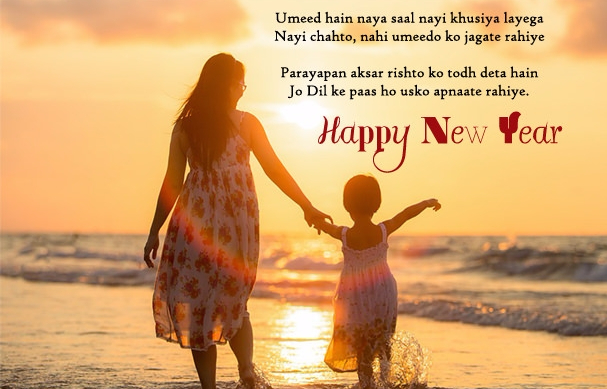 new year in hindi  2018
