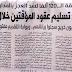 الجمهورية و حوار مع قيادات التعليم - تسليم العقود خلال 10 أيام