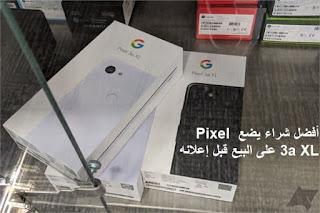 أفضل شراء يضع Pixel 3a XL على البيع قبل إعلانه