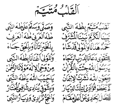 lirik teks al qolbu mutayyam lengkap