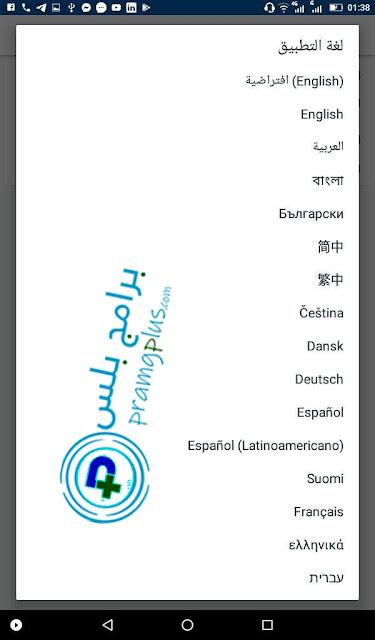 اعدادات لغة برنامج تروكولر