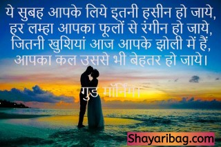 Good Morning Shayari For Best Friend In Hindi