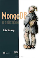 книга «MongoDB в действии»