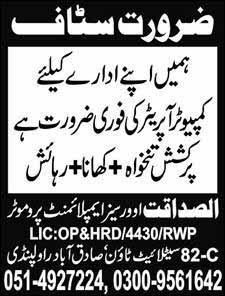 Computer Operator required in Rawalpindi