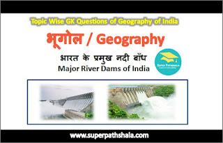 भारत के प्रमुख नदी बाँध GK Questions SET 1