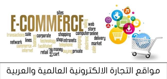 مواقع التجارة الالكترونية العالمية والعربية