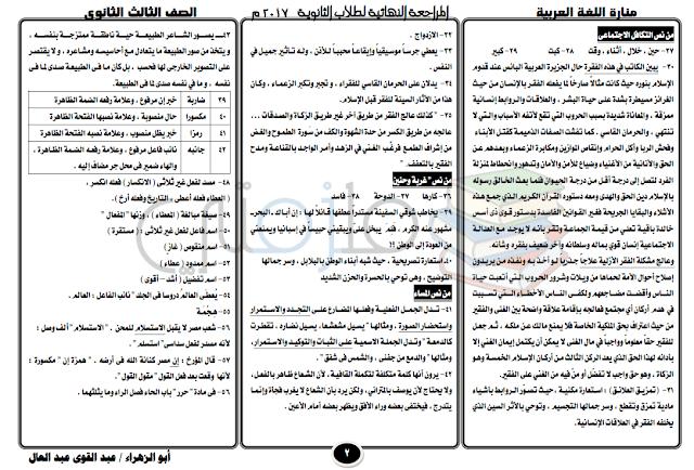 اجابات كتاب المدرسة لغة عربية للصف الثالث الثانوى 2017