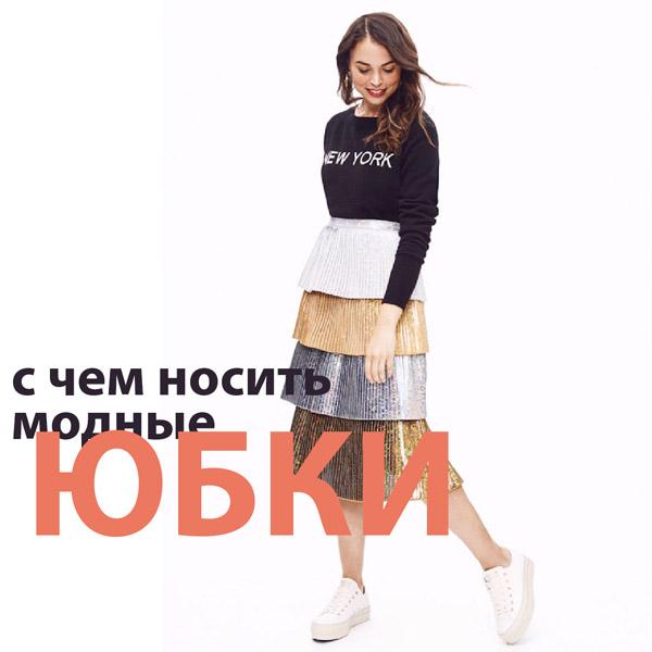 С чем носить металлизированную юбку, плиссированную юбку, юбку-пачку и кружевную юбку