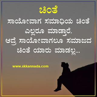 think Chutukugalu Thoughts in Kannada