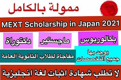 منحة الحكومة اليابانية 2021| MEXT scholarship 2021