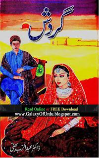Gardish Novel By Dr. Abdur Rab Bhatti