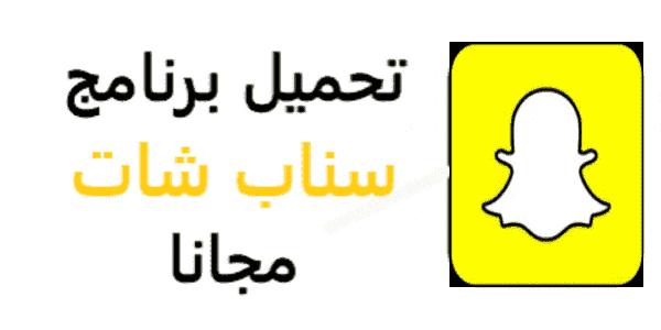 تحميل احدث برنامج سناب شات للايفون وللايباد : Download Snapchat, مجانا برابط مباشر القديم الاصفر
