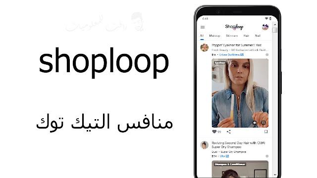 تطبيق قوقل shoploop بديل التيك توك