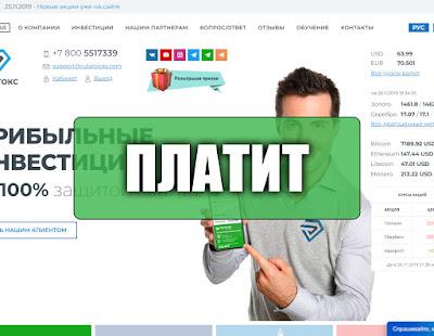 Скриншоты выплат с хайпа rubstocks.com