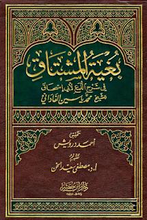 بغية المشتاق في شرح اللمع لمحمد ياسين بن عيسى الفاداني