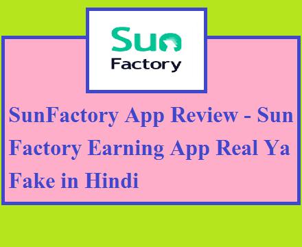 SunFactory App Review - Sun Factory Earning App Real Ya Fake in Hindi
