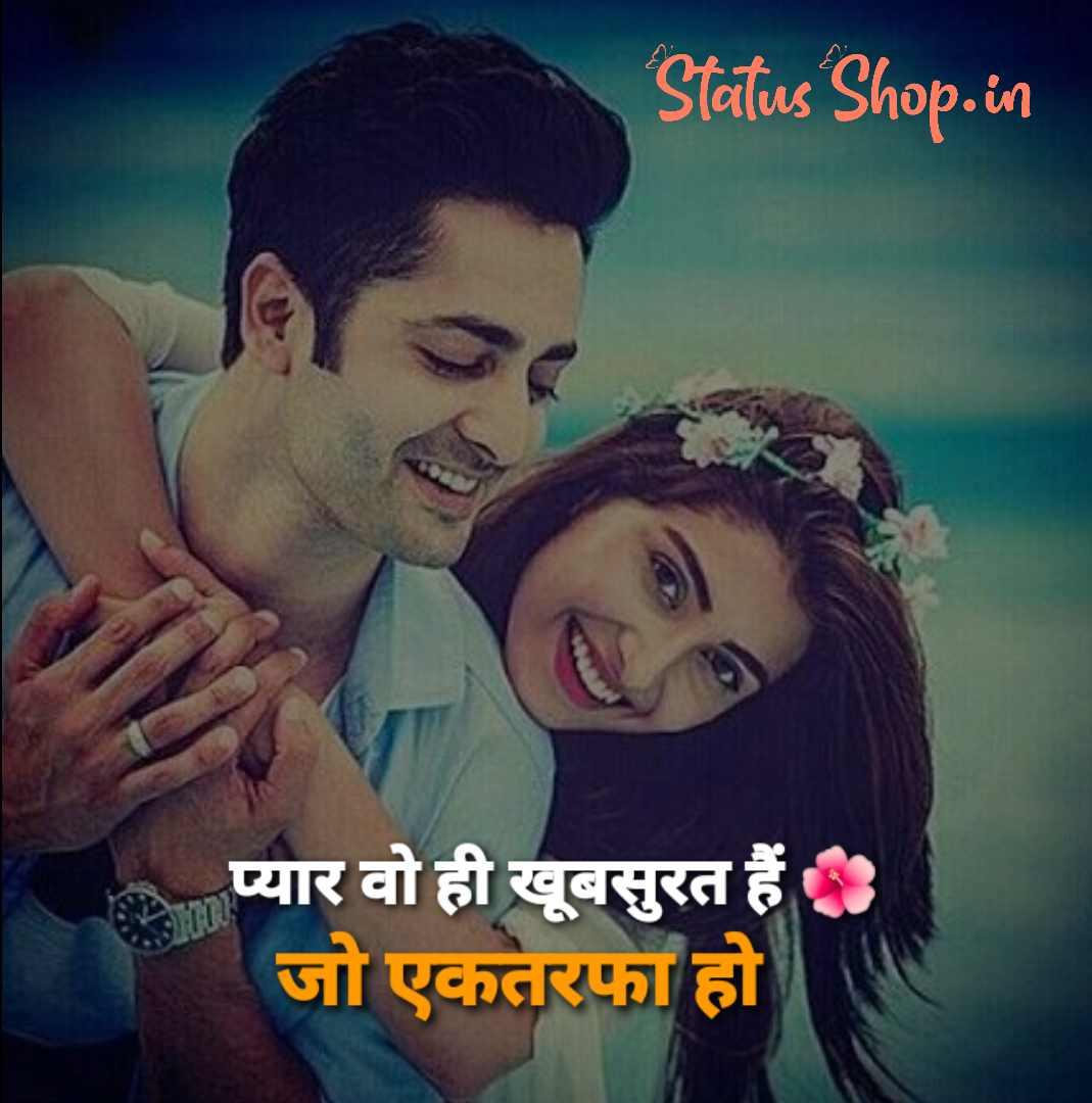 Romantic-status-for-boy-statushop
