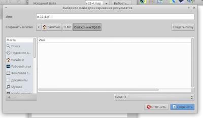 QGIS reproject Select target file for transformation выберите целевой файл для перепроецирования растра