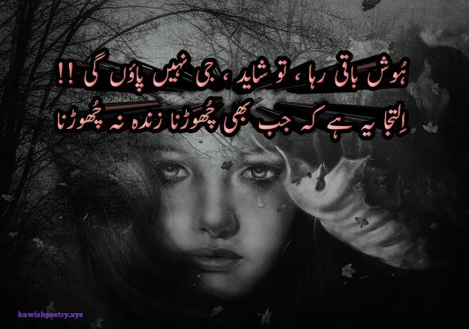 Chorna Shayari In Urdu | Chorna Poetry