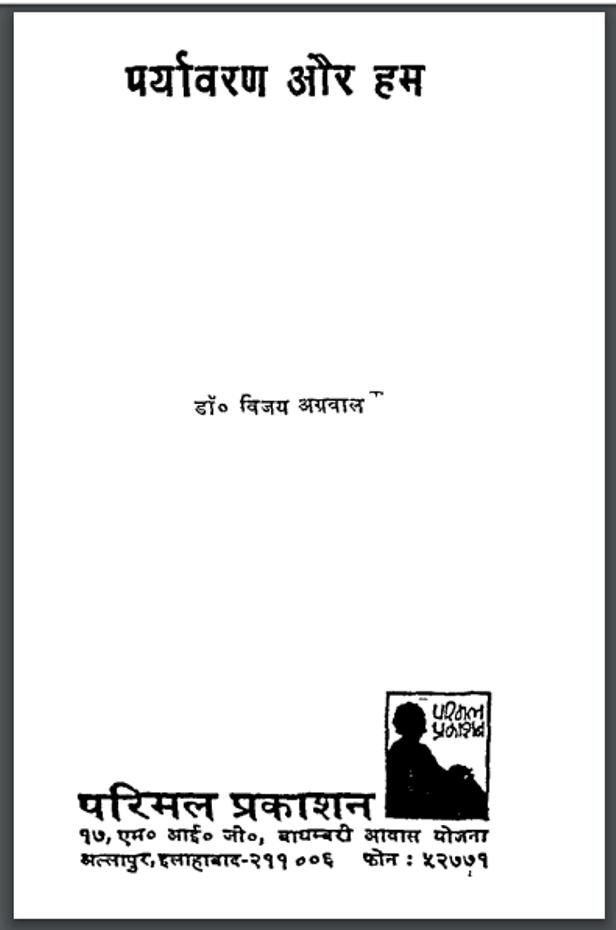 Paryavaran Aur Hum Hindi PDF Book by Dr. Vijay Agrawal