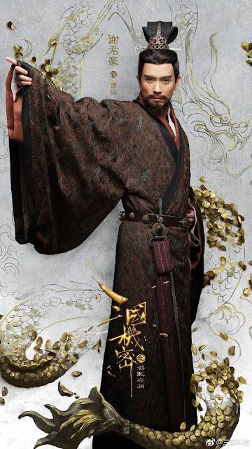 San Guo Ji Mi Poster Tse Kwan Ho