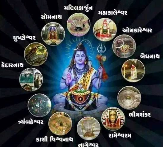 12 Jyotirlinga Images with Name