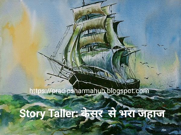 Story Taller: केसर  से भरा जहाज