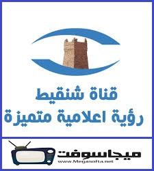 شاهد قناة شنقيط الموريتانية بث مباشر بدون تقطيع الان