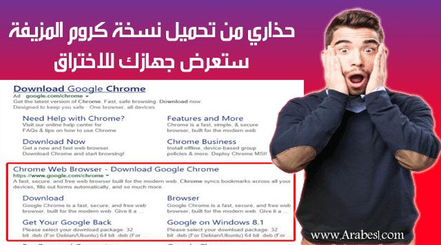 حذاري! رابط تحميل كروم مزيف يقوم بعرض إعلانات يثبث برامج تخترق جهازك