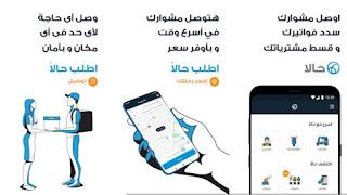 تطبيق حالاً السودان APK
