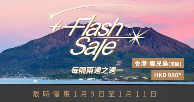 港航 2017年首次【Flash Sale】 台北$549、宮崎$630、鹿兒島$700、黃金海岸/開恩茲$2,650起,1月9日開賣。