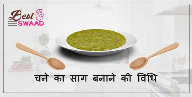 chana saag recipe in hindi