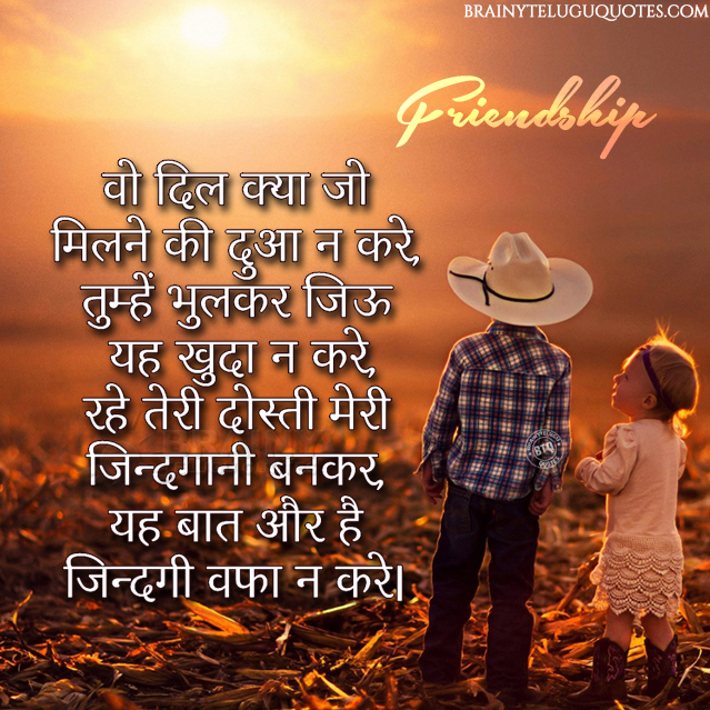 hindi quotes, friendship quotes in hindi, hindi friendship shayari, dosti shayari in hindi