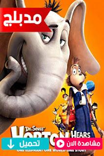 مشاهدة وتحميل فيلم الفيل هورتون والزهرة 2008 Horton Hears a Who مدبلج