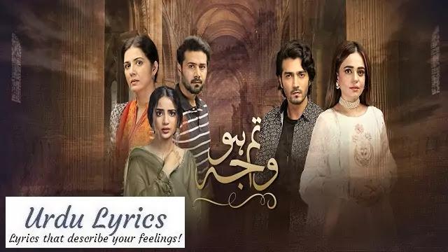 Tum Ho Wajah OST Lyrics - Faiza Mujahid & Waqar Ali