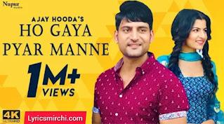 Ho Gaya Pyar Manne हो गया प्यार मन्ने Song Lyrics | Gagan Haryanvi | New Haryanvi Song 2020